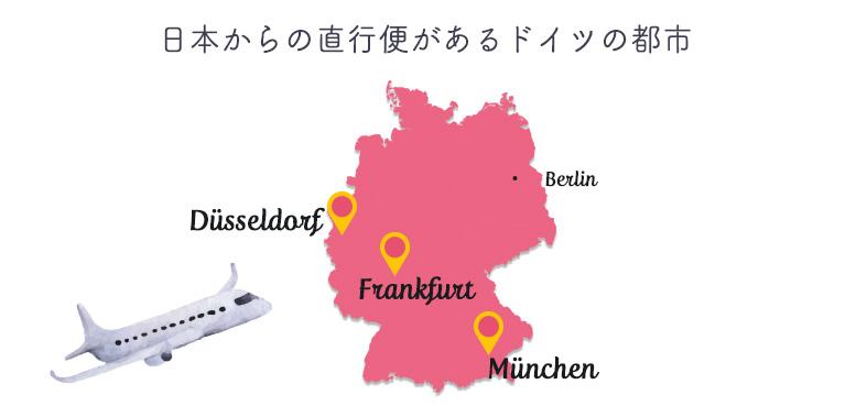 ドイツ地図-日本から直行便のある都市