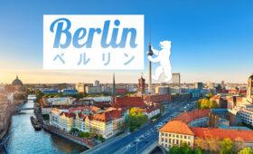 ベルリン留学について