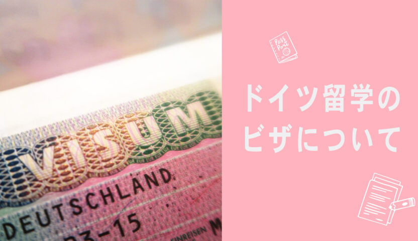 ドイツ留学のビザについて
