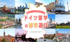 ドイツ留学の都市選び