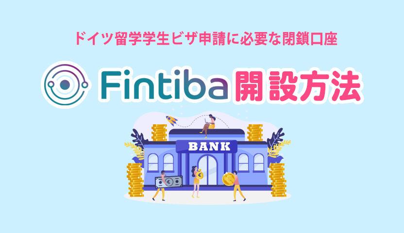 ドイツの学生ビザ申請に必要な閉鎖口座Fintiba