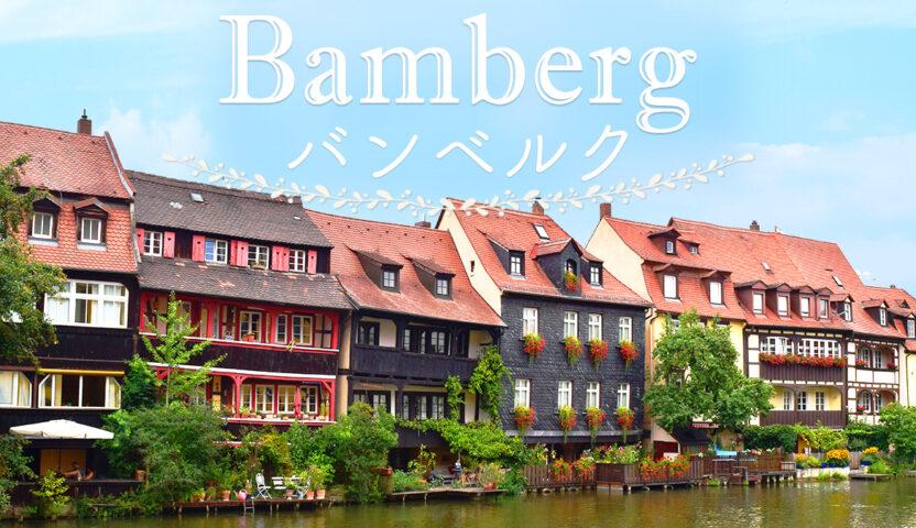 バンベルク留学の魅力