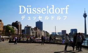デュッセルドルフ留学の魅力