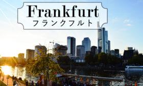 フランクフルト留学の魅力