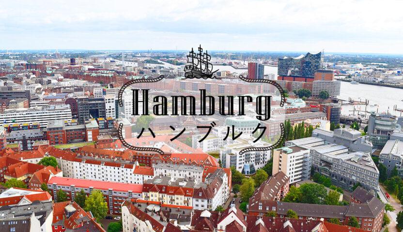 ハンブルク留学の魅力