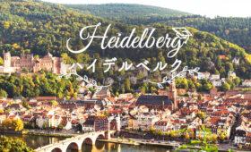 ハイデルベルク留学の魅力