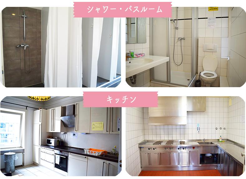 ドイツ留学学生寮のキッチンとバスルーム